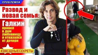 🔔 Развод и новая семья: Галкин привел в дом любовницу и отказался от дочери. Субтитры