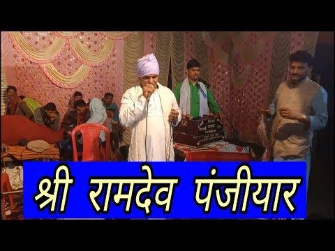 अब हमारे यहाँ भी श्री रामदेव पंजियार जी का भी भगैत सुन यें| By-Rudal Panjiyar|