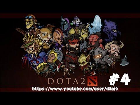 видео: let's play dota 2 #4 - Серия побед