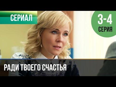 ▶️ Ради твоего счастья 3 и 4 серия - Мелодрама | 2020 - Русские мелодрамы - Ruslar.Biz