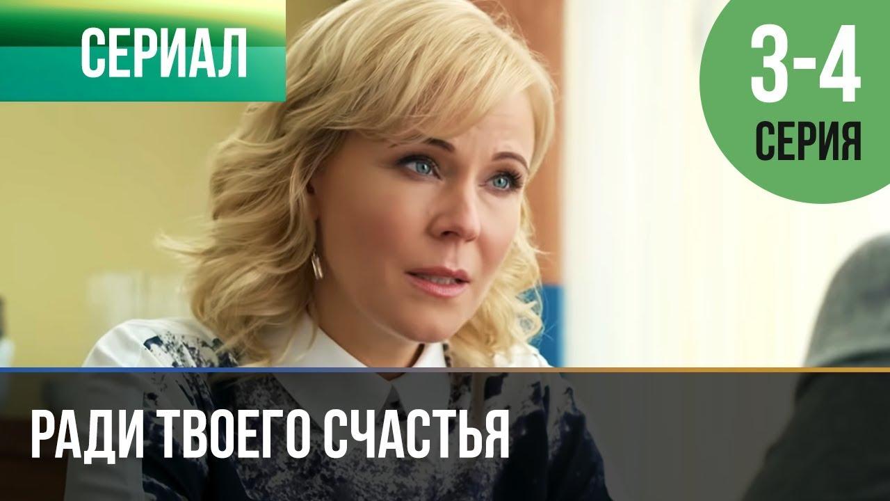 ▶️ Ради твоего счастья 3 и 4 серия - Мелодрама   2020 - Русские мелодрамы