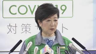 【ノーカット】小池都知事会見 「東京アラート」今後は?