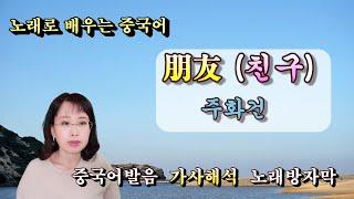 【노래로 배우는 중국어] 朋友 - 周华健  / 친구 -…