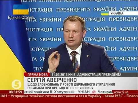 Новости: Украина. 12 апреля 2014. 8:30. 5 Канал