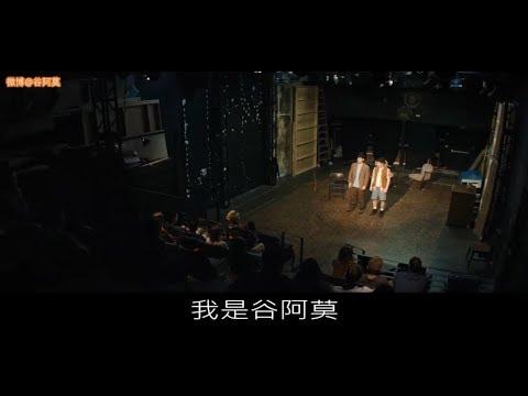 #689【谷阿莫】5分鐘看完2018一部電影怎麼樣才算成功的電影《大災難家 The Disaster Artist》