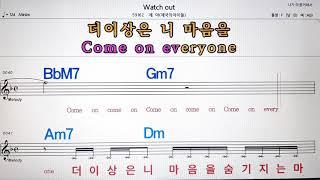 Watch out/제아(제국의 아이들)노래방, 악보,반…