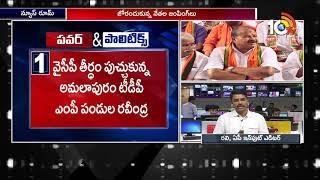Pandula Ravindra Joins YSRCP   AP Power & Politics Analysis   10TV News