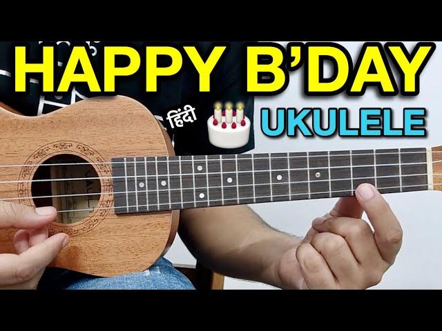 Happy Birthday Ukulele Tutorial For Beginners in Hindi ...
