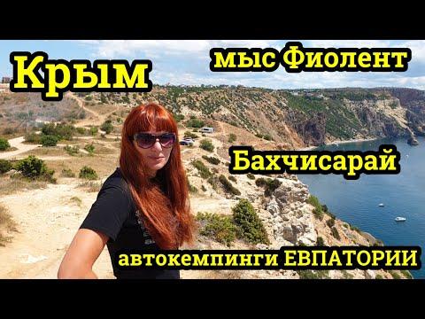 Крым 2020 мыс Фиолент Бахчисарай кемпинги Евпатории часть #3