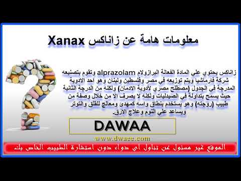 زاناكس أقراص Xanax  مهدئ ومنوم