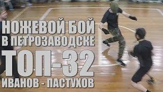 Ножевой бой. Алексей Иванов - Алексей Пастухов. ТОП-32. Неравная ростовая категория.