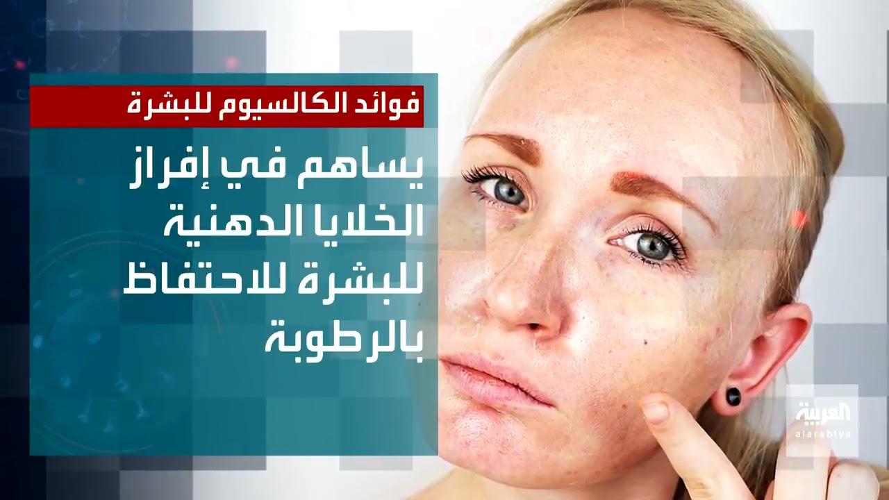 الحماية من ضرر الأشعة فوق البنفسجية من فوائد الكالسيوم للبشرة  - 09:55-2021 / 9 / 15