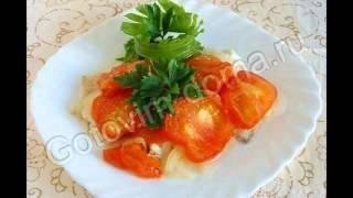Горячие закуски рыбные:Рыба с луком и помидорами