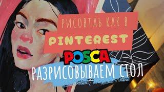 Рисовать как в Pinterest Маркеры Posca вандализм и D Y