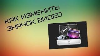 Как изменить значок видео в YouTube? [2014](Всем привет !!! Сегодня я вам покажу как изменить значок видео в Youtube., 2014-02-17T14:54:04.000Z)