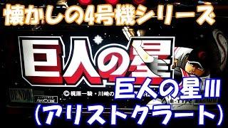 シリーズ初の液晶搭載機種!!【スロット】巨人の星3(アリストクラート)【4号機】