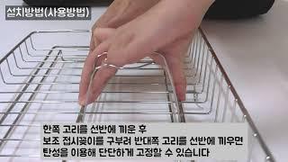 [다다리빙] 보조 접시꽂이 사용방법 (설치방법) /식기…