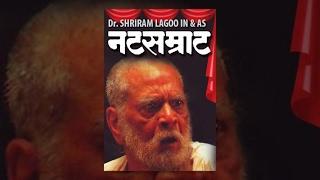 Natsamrat - Marathi Natak Full | Dr. Shriram Lagoo thumbnail