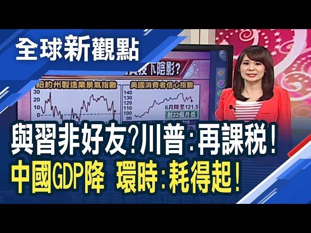 美國製造啟動!川普:中國GDP年增27年來最差!現在與習近平不親近!美中本周再通話 對中國課