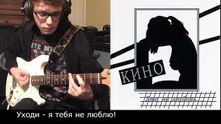 """Альбом """"Это не любовь..."""": 03 Уходи. Кавер/соло партия/инструментал/караоке/как играть."""