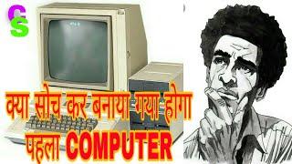 क्यों बनाया गया कंप्यूटर the history of computer  learn computer technical gyan channel