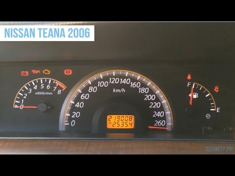 Подмотка спидометра Ниссан Тиана. Крутилка одометра Nissan Teana (2006)