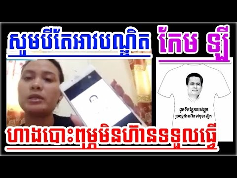 She Wonders Why Shirt Shops, Not Dare to Publish Kemley's T Shirt | Khmer News Today