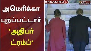 அமெரிக்கா புறப்பட்டார் 'அதிபர் ட்ரம்ப்' | Donald Trump India Visit