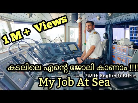 A Day in My Life at Sea I Chief Officer Job in Ship in Malayalam I കടലിലെ എന്റെ ജോലി കാണാം I Ep#33