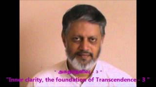 """அகத்தெளிவு - 3"" - Inner clarity, the foundation of Transcendence-3.(Tamil)"