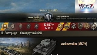 Tiger I  Счастливчик)))  Л. Зигфрида – Стандартный бой  World of Tanks 0.9.15