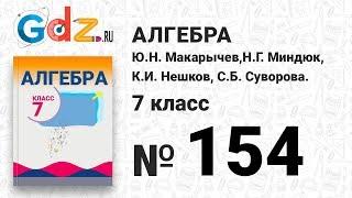 № 154- Алгебра 7 класс Макарычев
