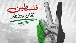الله اكبر انتصرت فلسطين ايها العرب 💪✌️🇵🇸