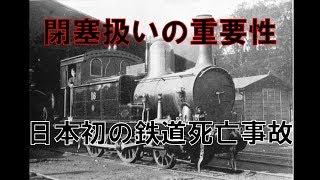 明治10年に発生した,日本最初の鉄道死亡事故について取り上げます.こ...