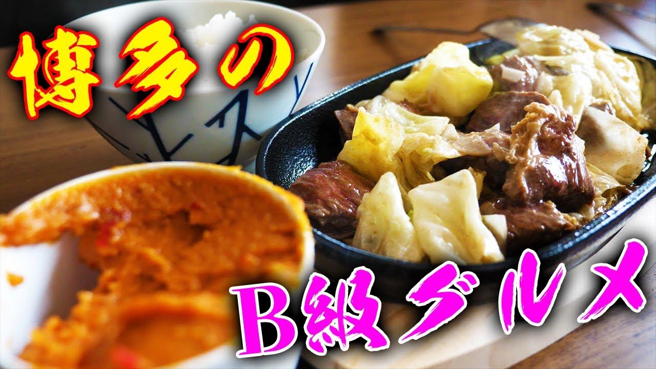 コメントを参考に博多最強B級グルメの味再現リベンジ!!