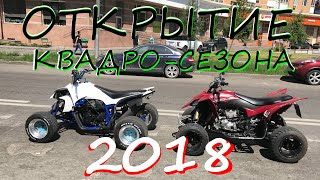 open season atv 2018 full version/ едем на открытие сезона 2018, вечерний прохват.