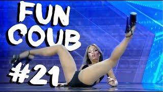 FUN COUB compilation #21 | Подборка лучших приколов №21