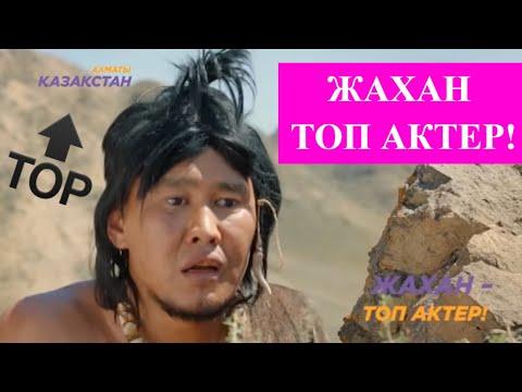 Танымал әзілкеш Жахан Отарғалиев аз уақытта ТОП актерлар қатарына қалай енді?