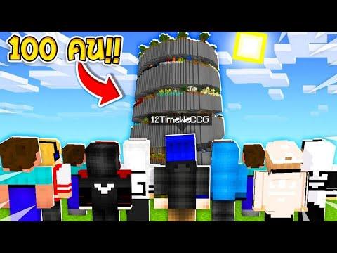 ถ้า!? ผมให้คน 100 คน!! แข่งกระโดดขึ้นบนยอดสูงสุดในเกมมายคราฟ!!! - Minecraft