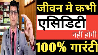 Acidity की अचूक दवा #homeopathic medicine for acidity//how to get rid of acidity naturally