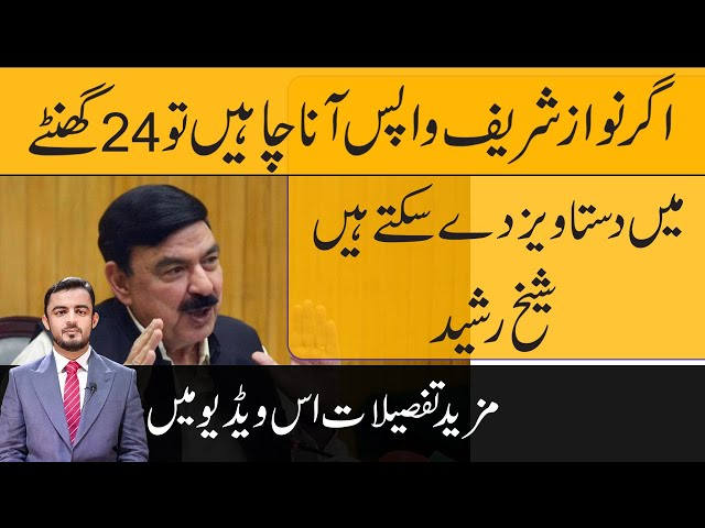 Sheikh Rasheed Press Conference about  Today | Statement about Nawaz Sharif | Public TV Media