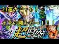 【DRAGON BALL LEGENDS】【ドラゴンボールレジェンズ】【第1弾 超時空ガチャ】【ガチャ】スパーキング狙って21連ガチャる!【HERO GAMES】