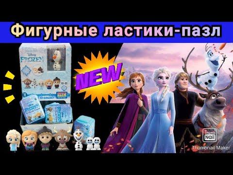 Коллекция Disney Ластики Холодное Сердце2/Фигурки ЛАСТИКИ-ПАЗЛ в Магните /Erasers Cold Heart