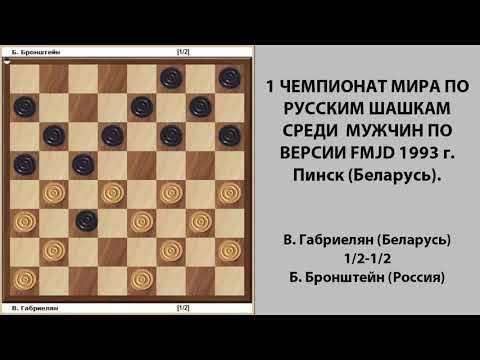 В. Габриелян - Б. Бронштейн. Чемпионат Мира по Русским шашкам 1993