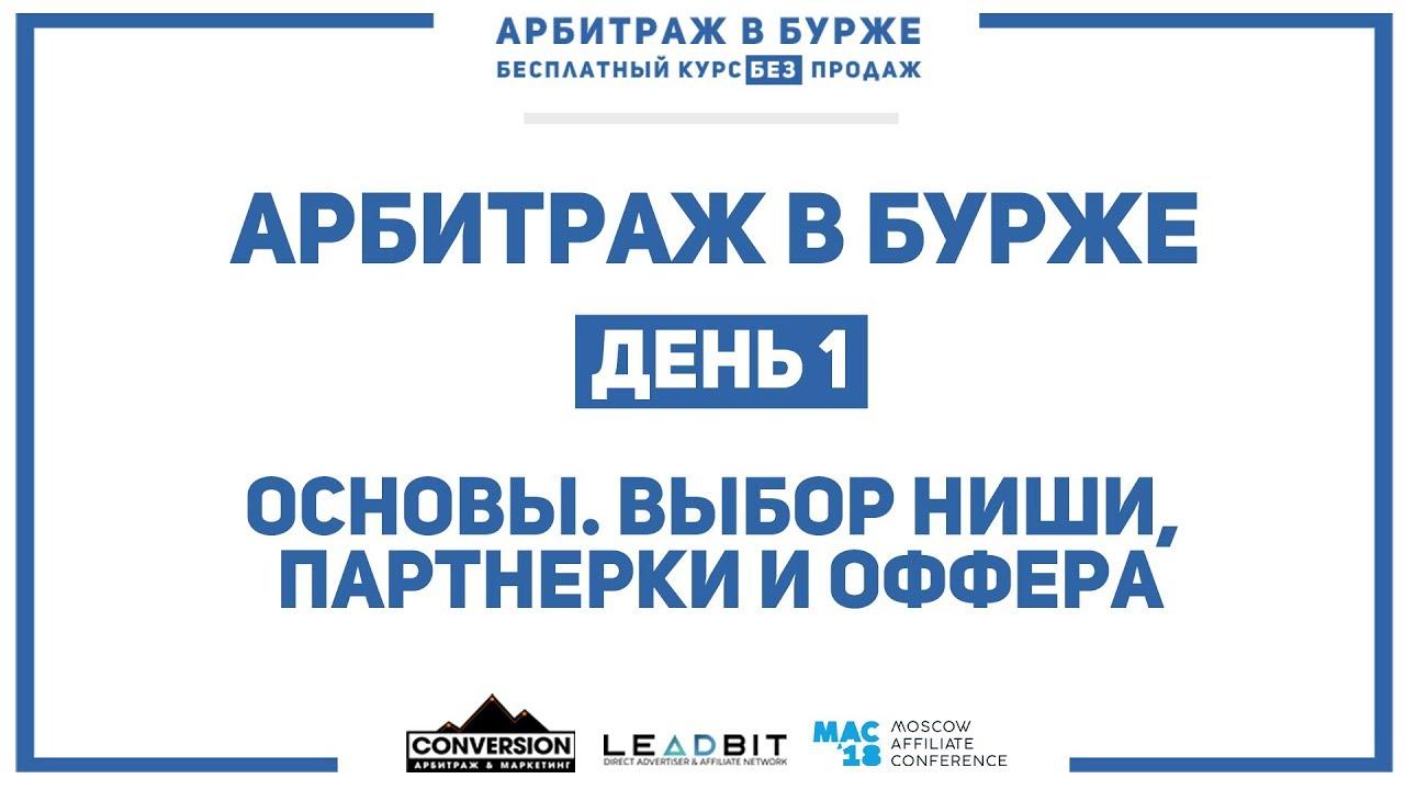 Leadbit. Арбитражим бурж: Выбор ниши, партнерки и оффера