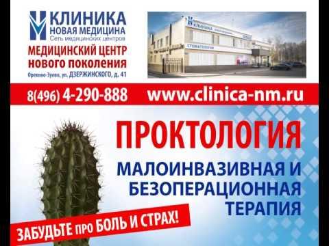 Клиника Новая Медицина - Проктология