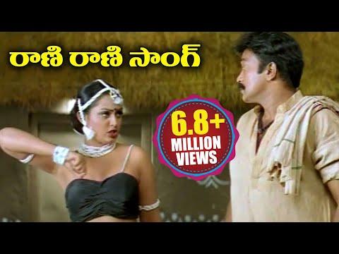 Telugu Super Hit Song - Rani Rani