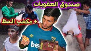 تحدي صندوق العقوبات + مكعب الحظ في الملعب !!  ( الخسران يدخل في حمام رملي !! )