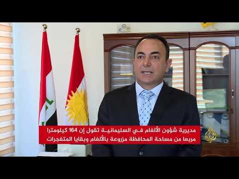 الألغام تهدد سكان إقليم كردستان العراق