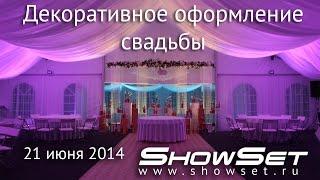 Кейсы: декоративное оформление свадьбы в ГК